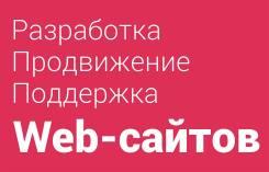 Создание и продвижение сайтов. Эффективные решения для бизнеса.