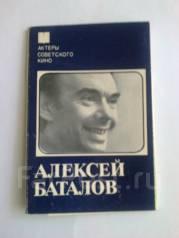 Продам набор открыток Алексей Баталов СССР
