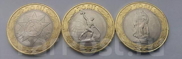 10 рублей биметалл 70 лет победы 10 рублей 1992 года цена немагнитная ммд
