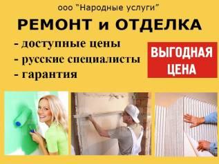 Домашний мастер. Отделка, сантехника, электрика. Звоните.