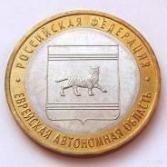 10 рублей ЕАО 2009 г