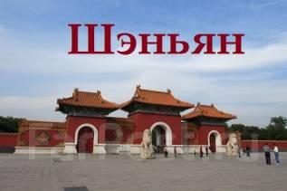 Шэньян. Экскурсионный тур. Шеньян скоростным поездом из г. Хуньчунь