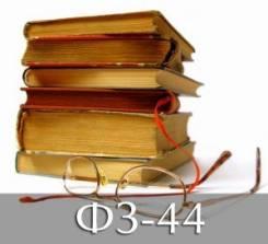 Обучение электронным торгам и Госзакупкам по 44-ФЗ во Владивостоке