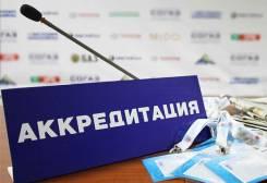Аккредитация на федеральных площадках. Хабаровск