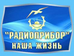 """Термист. ОАО """"Радиоприбор"""". Калинина, 275"""