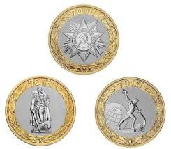 10 рублей 2015 г. 70 лет Победы,3-и монеты.