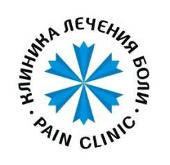 Инструктор по лечебной физкультуре. Клиника Лечения Боли. Г. Владивосток, ул. Авроровская
