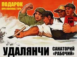 Удаляньчи. Лечебно-Оздоровительный тур. Удалянчи санаторий Рабочий из Владивостока! Лечение! Шведский Стол!