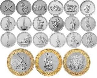 Комплект 21 монета = 5 руб+10руб 70 лет Победы в ВОВ!