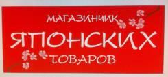 Продавец-консультант. ИП Лис. Международный Аэропорт Владивосток