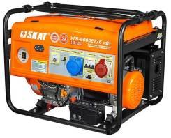 Генератор бензиновый УГБ -6000ЕТ 6 кВт (220-380) SKAT