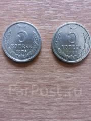 Продам комплект- 5 Копеек 1976 1977 г. -за 300 Рублей /2 монеты/