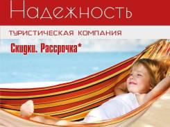 """Таиланд. Хабаровск. Пляжный отдых. """"Горящие туры в Таиланд, из Хабаровска от 17 000 руб. """""""