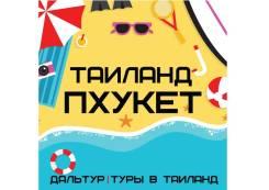 Таиланд. Пхукет. Пляжный отдых. Горящие Туры в Таиланд из Владивостока! Срочно!