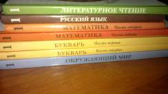Учебники. Класс: 1 класс