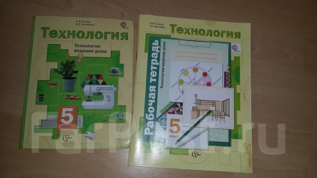 учебник технологии синица 5 класс