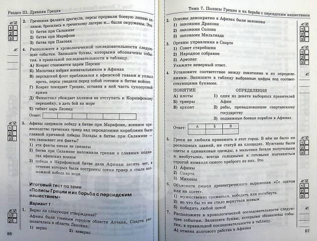 Тесты к учебнику истории 5 класс по вигасину