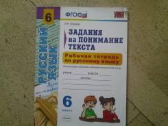 Рабочие тетради по русскому языку. Класс: 6 класс