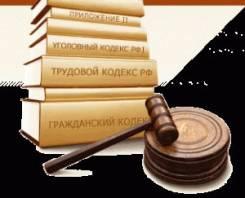 Адвокат. Стаж более 25 лет. Специализация - уголовные дела. Консультации.
