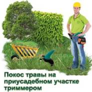 Покос травы. Владивосток. Артем. Тавричанка. Низкие цены.