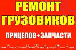 Ремонт Грузовиков / ходовка, замена и ремонт рессор * Скидки *
