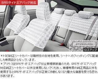 Чехол. Toyota Prius, ZVW30, ZVW30L. Под заказ