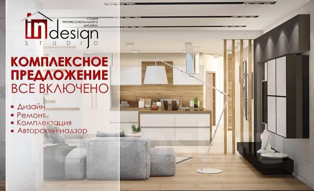 Профессиональный Дизайн Интерьеров. качество ВЫШЕ, чем Цена! Комплекс