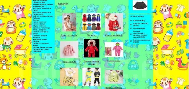 ac228ffab97 Продам Интернет-магазин оптовых продаж детской одежды из Китая ...