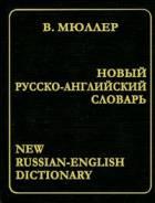 Словари и разговорники по английскому языку.
