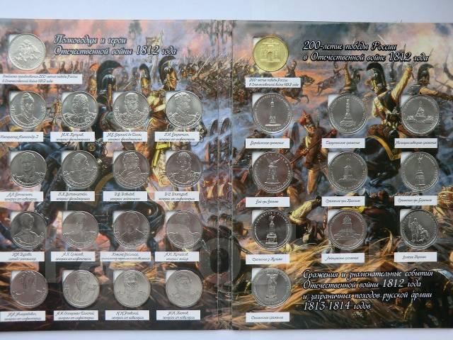Набор монет бородино в альбоме валюта каймановы острова