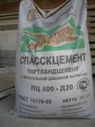 Цемент М 400 50кг.