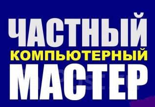Ремонт Ноутбуков, компьют-ов! Не посредник! Скидки! Компьютерная помощь