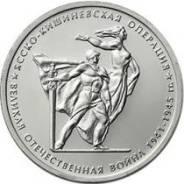 5 рублей 70 лет ВОВ -Ясско-Кишиневская операция