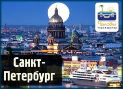 Санкт-Петербург. Экскурсионный тур. Санкт-Петербург 5 дней