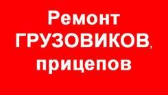 ~ Срочный ~ Ремонт грузовиков, прицепов, подогревателей Webasto
