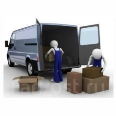 . Грузчики недорого Офисный переезд +авто. вывоз мусора недорого