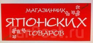 Продавец-консультант. ИП Лис. Международный Аэропорт Владивостока