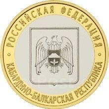 Кабардино-Балкарская республика ММД (редкий двор) - 10 руб БИМ