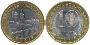 Выборг СПМД (редкий двор) - 10 руб БИМ
