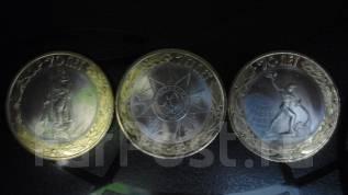 Продам 3 монеты 70 лет победы вов