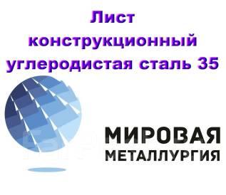 Лист конструкционный углеродистая сталь 35, листовая сталь 35 ГОСТ 157. Под заказ