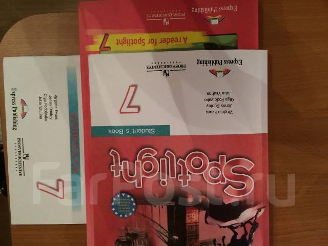Учебник по английскому онлайн спотлайт