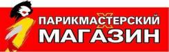 Продавец-консультант. ИП Мигеркина СН. Торговый центр Россиянка