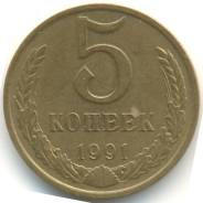 5 копеек 1991 год. СССР.