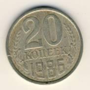20 копеек 1986год.