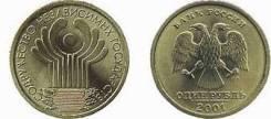1 рубль 2001 г СНГ