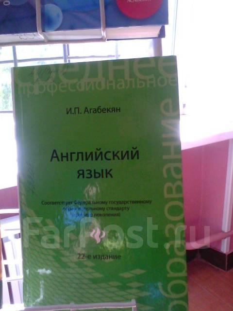 Агабекян Английский Язык 24 Издание Гдз