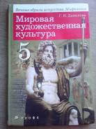 Искусство и МХК. Класс: 5 класс