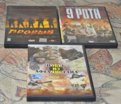 DVD: 9 Рота, прорыв, побег из Афганистана