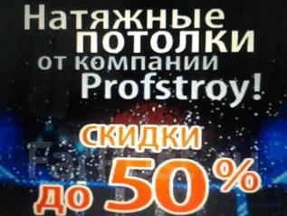 Натяжной потолок со скидкой до 50% и в рассрочку!. Акция длится до 31 декабря